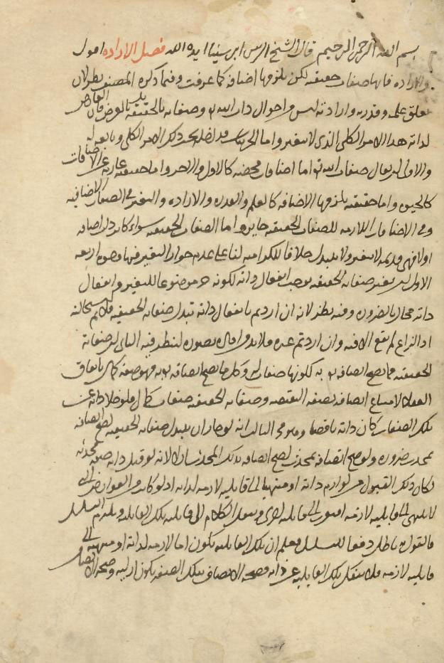 A WORK BY IBN SINAI COPIED BY