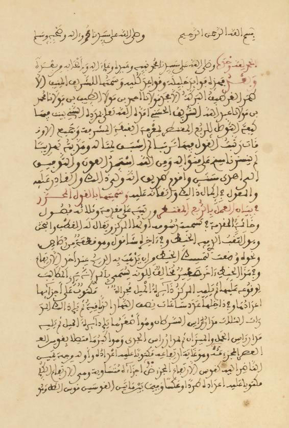A RISALA ON ASTRONOMY, NORTH A