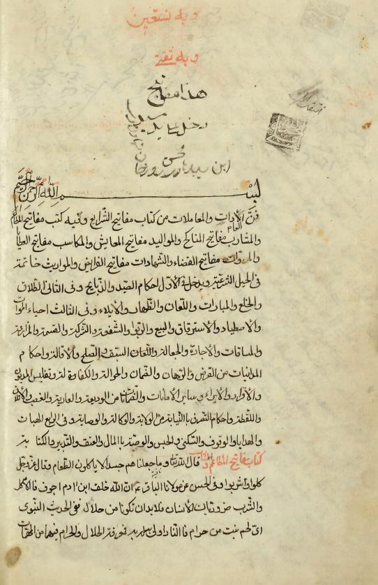 MIFATEH AL-SHERAYI COPIED BY M