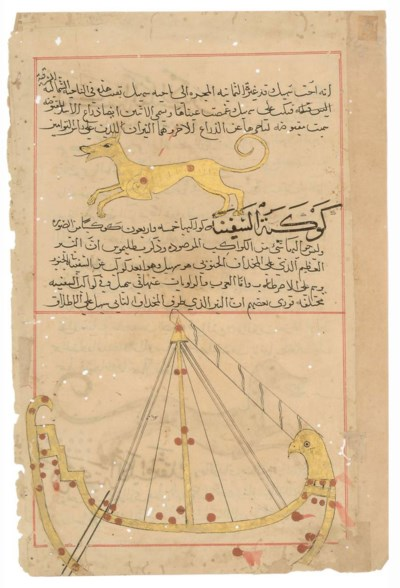 A LEAF FROM QAZWINI'S AJAIB AL