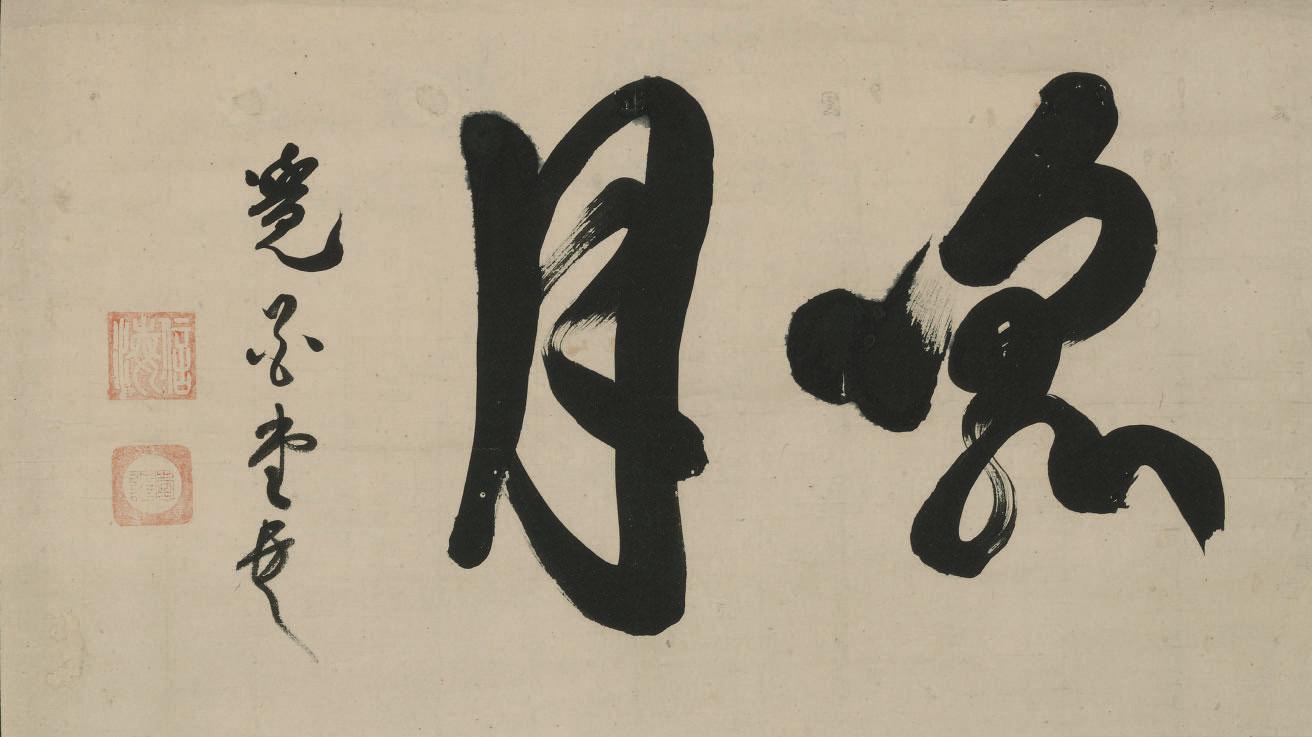 Hosobe Shinkai (18th Century)