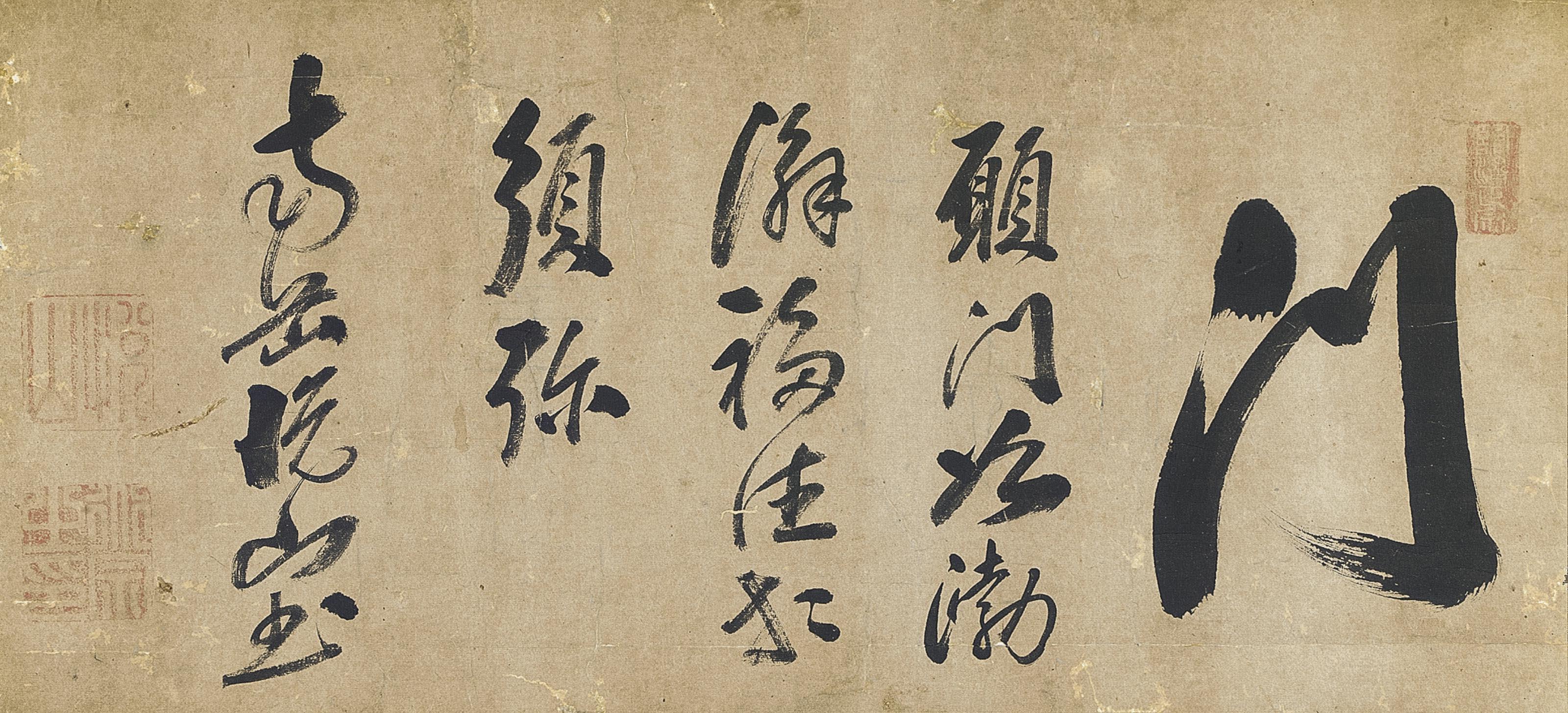 Etsuzan Doshu (1629-1709)