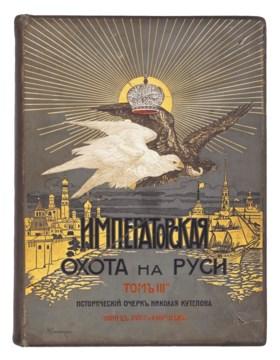 KUTEPOV, Nikolai Ivanovich Velikokniazheskaia i Tsarskaia Ok
