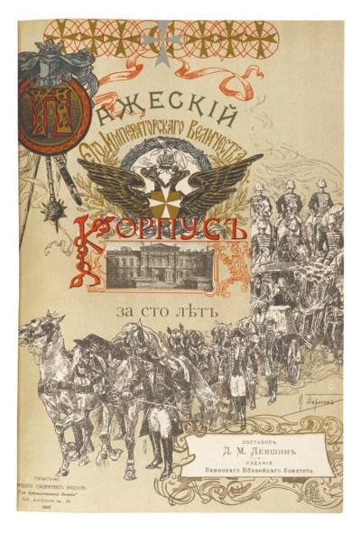 LEVSHIN, D.M. Pazheskii Korpus