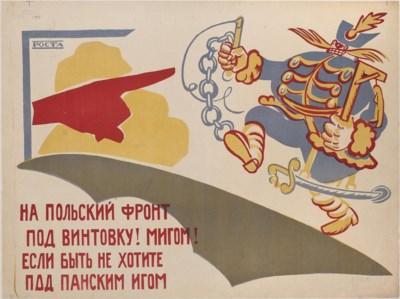 Vladimir Mayakovsky (1893-1930
