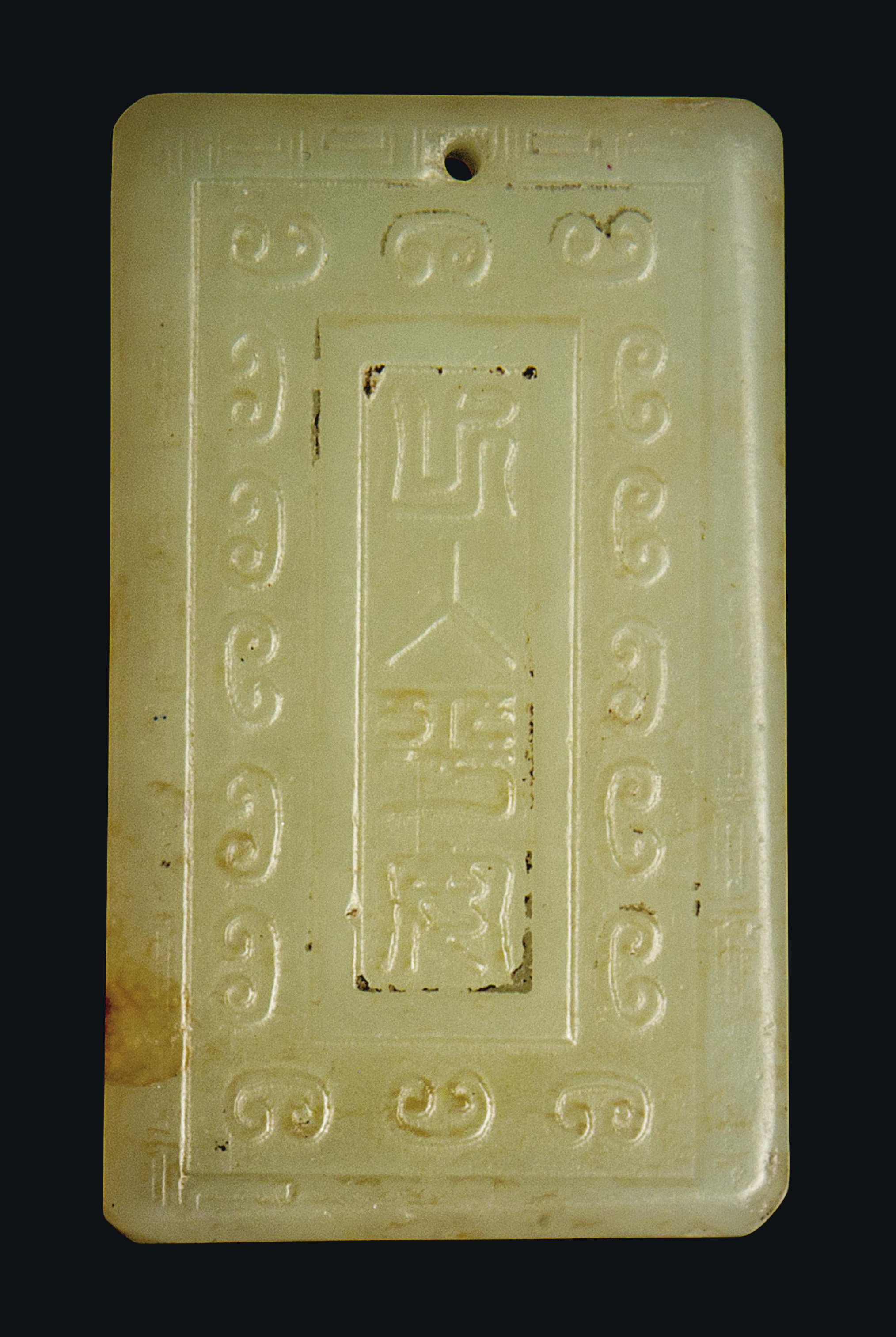 A CHINESE WHITE JADE SMALL PLA