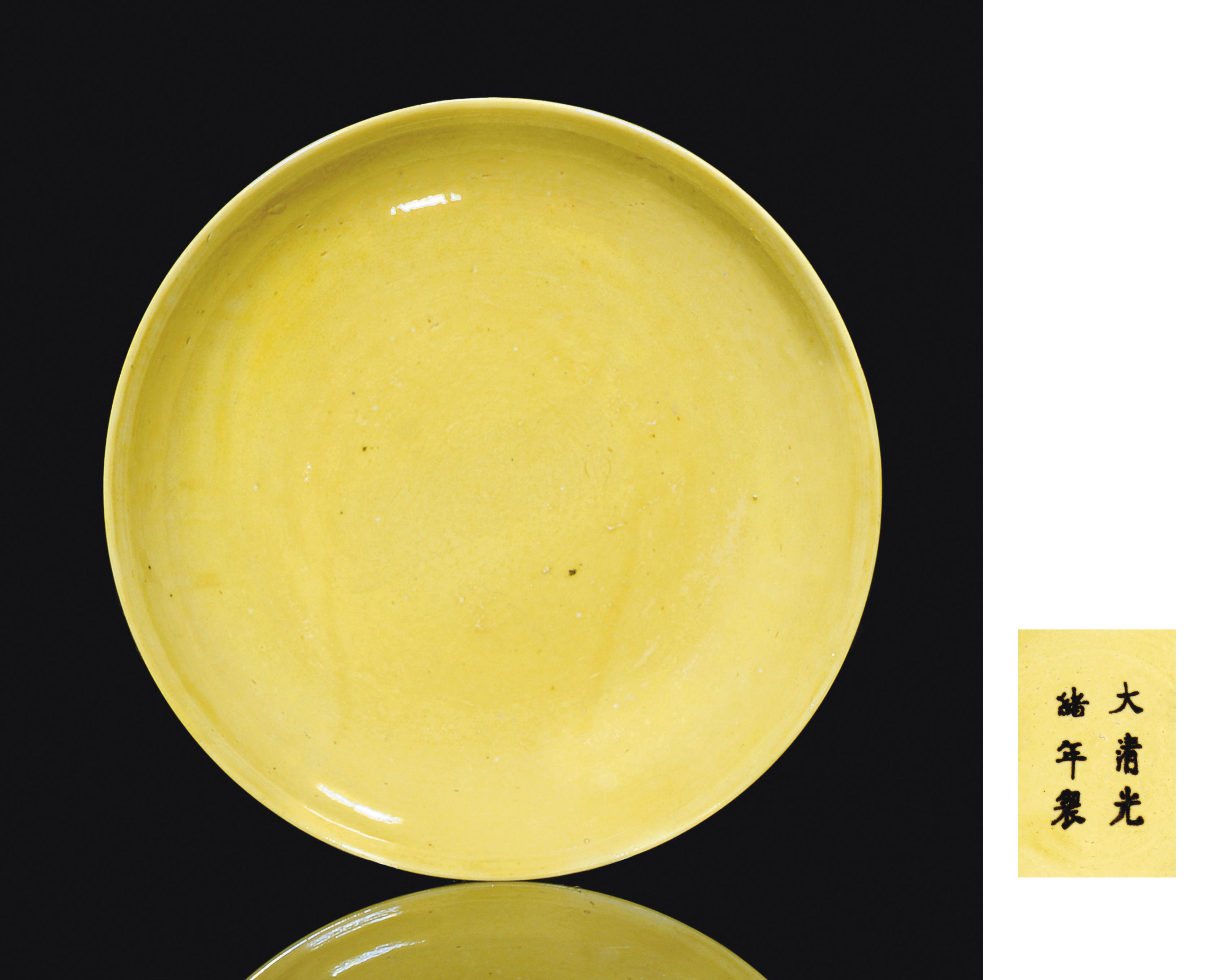 A CHINESE YELLOW GLAZED DISH
