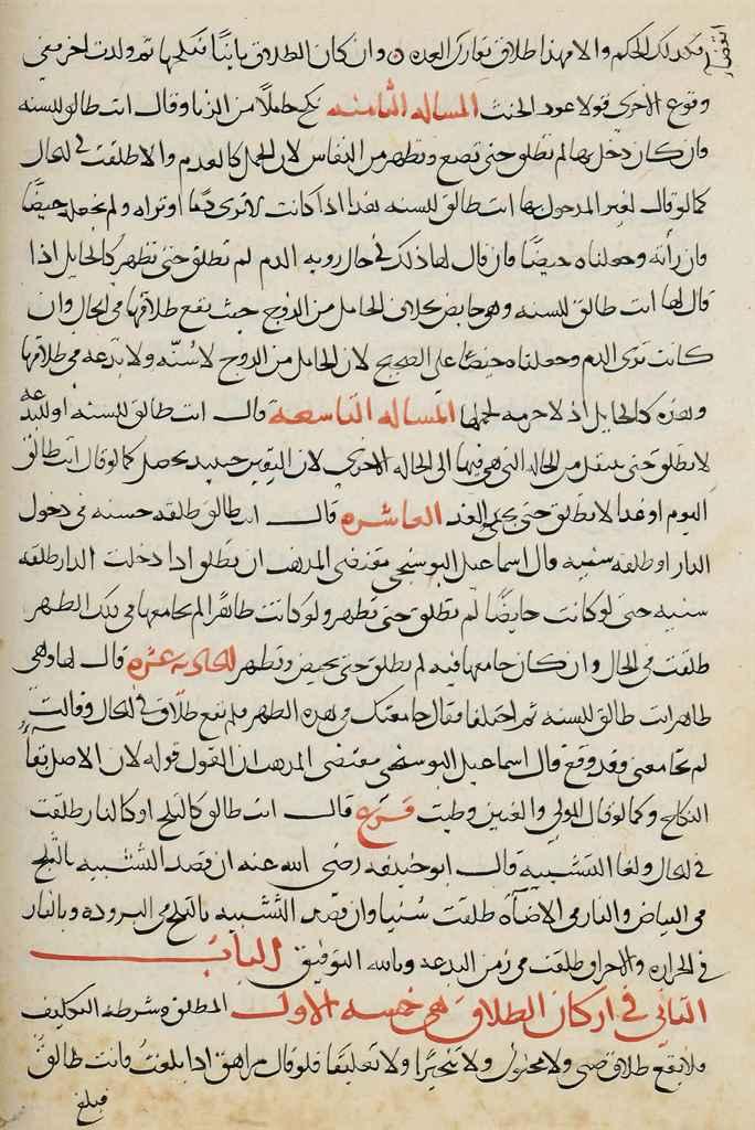 JAMAL AL-DIN AL-ASNAWI (D. 137
