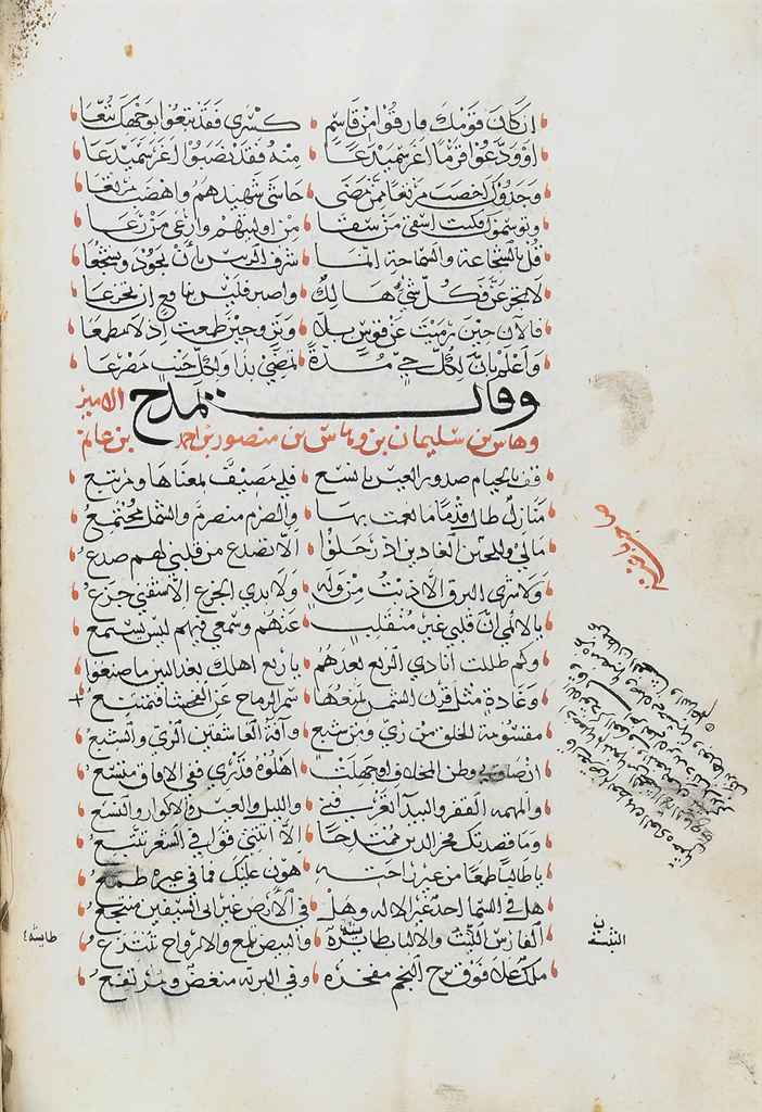 DIWAN OF AL-QASIM BIN 'ALI BIN