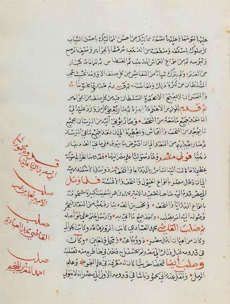 QUTB AL-DIN AL-NAHRAWALI AL-MA