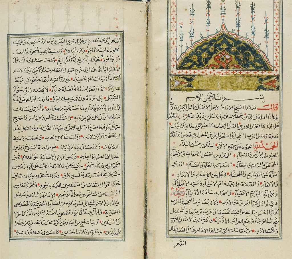A COMMENTARY ON AL-HARIRI'S MA