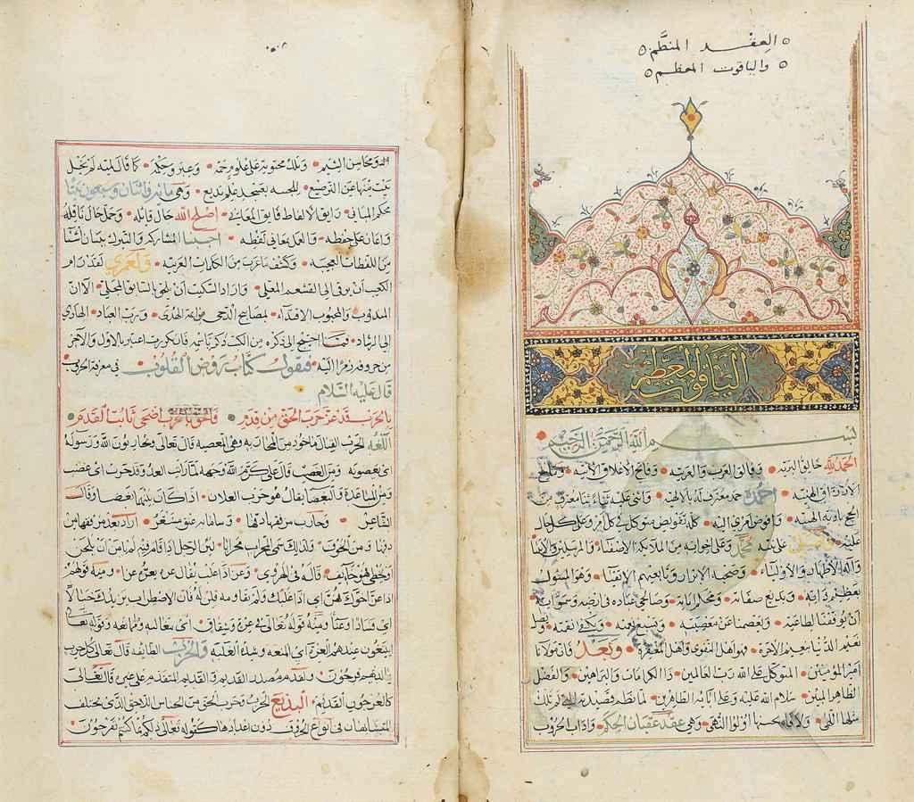 AL-MUTAWAKKIL AL-MUTAHHAR (D.