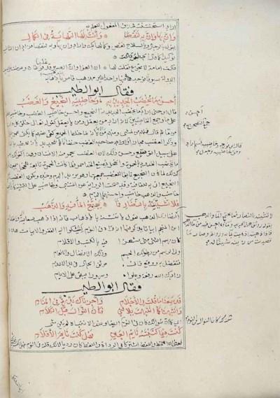 ABU AL-HASAN 'ALI BIN AHMAD AL
