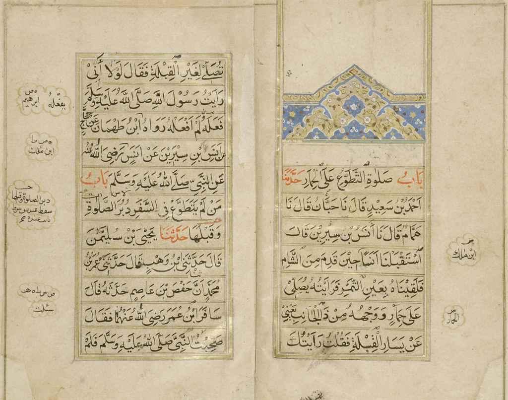 KITAB MUNTAJAT SAHIH AL-BUKHAR