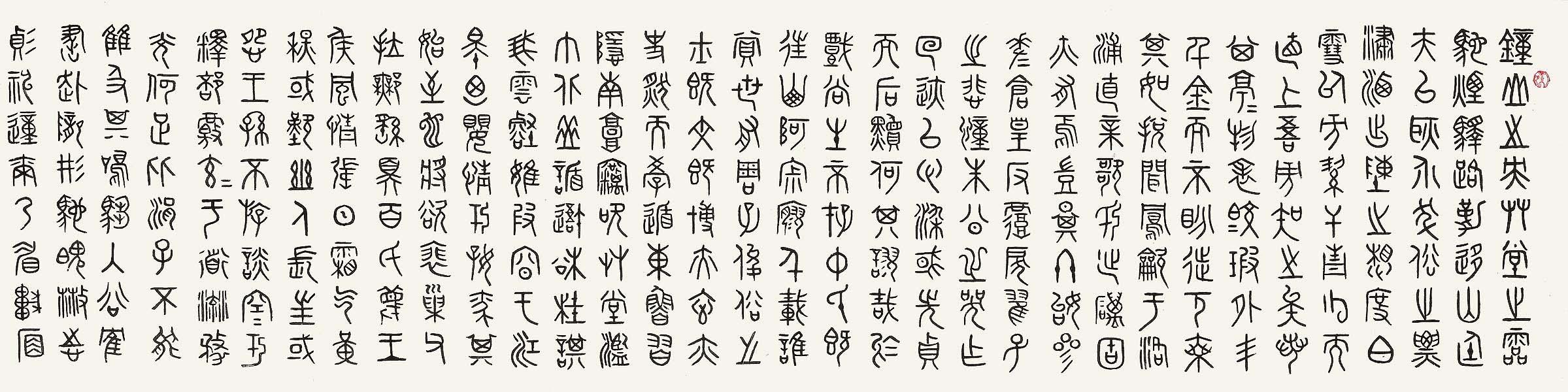 Seal Script Calligraphy