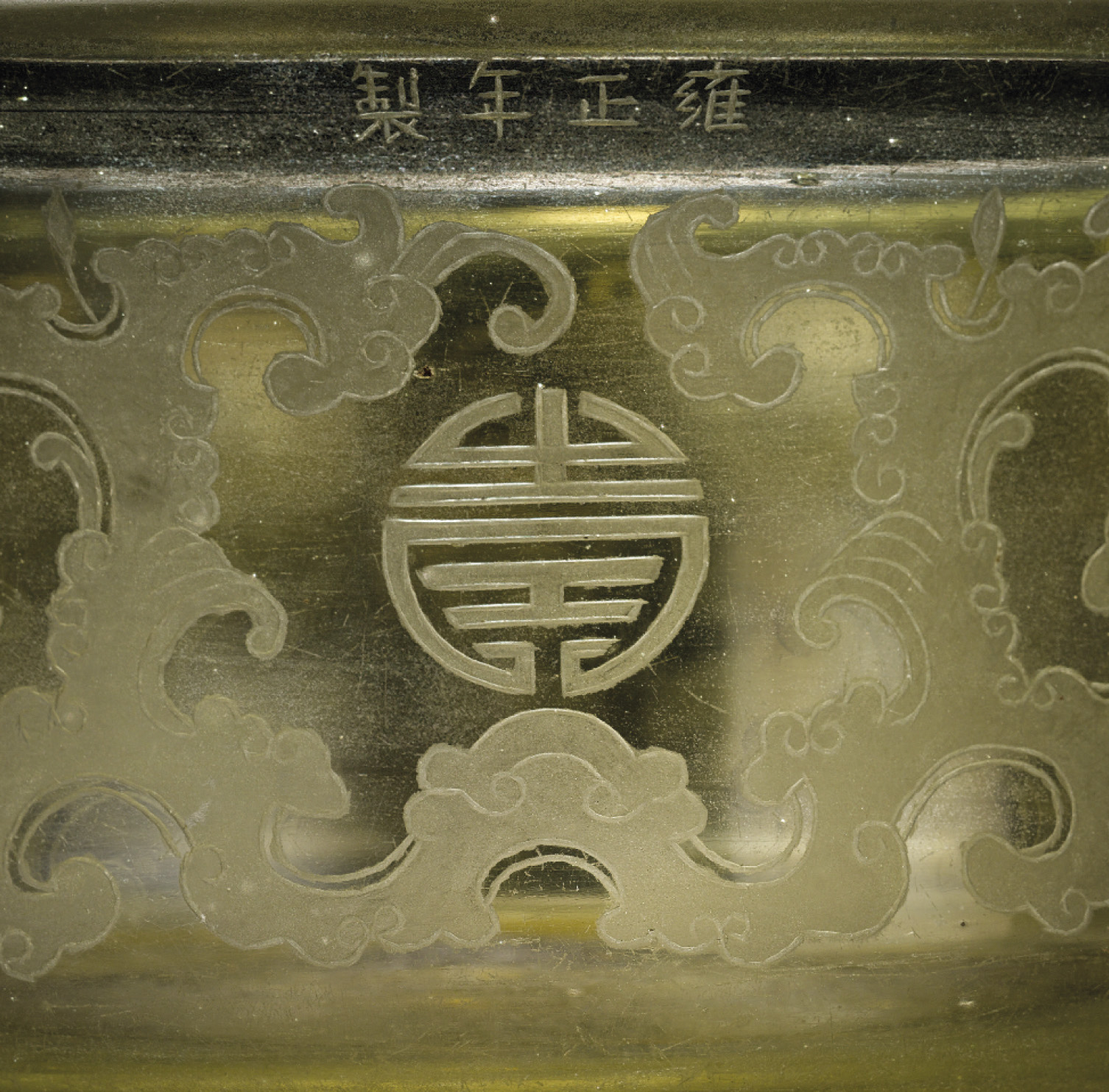 A VERY RARE ENGRAVED IMPERIAL YELLOW GLASS BOWL