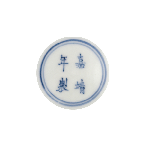A FINE AND VERY RARE ANHUA-DECORATED WHITE-GLAZED DISH