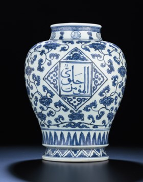 AN EXTREMELY RARE ARABIC INSCRIBED BLUE AND WHITE JAR