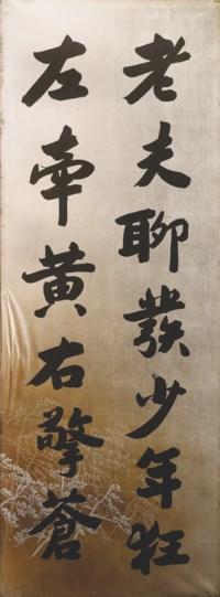 Su Shi's Lyrics in Calligraphy