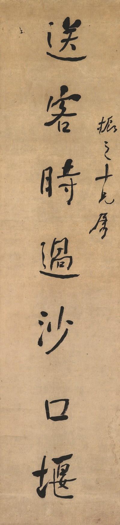 HE SHAOJI (1799-1873)