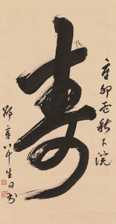 SHAO ZHANG(1872-1953)