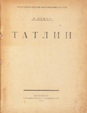 [TATLIN, Vladimir Yevgrafovich (1885-1953)]. PUNIN, Nicolai