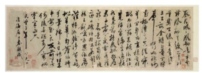 QIN GUAN (ATTRIBUTED TO, 1049-
