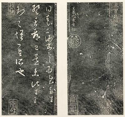 ZHONG YAO (151-230), WANG XIZH