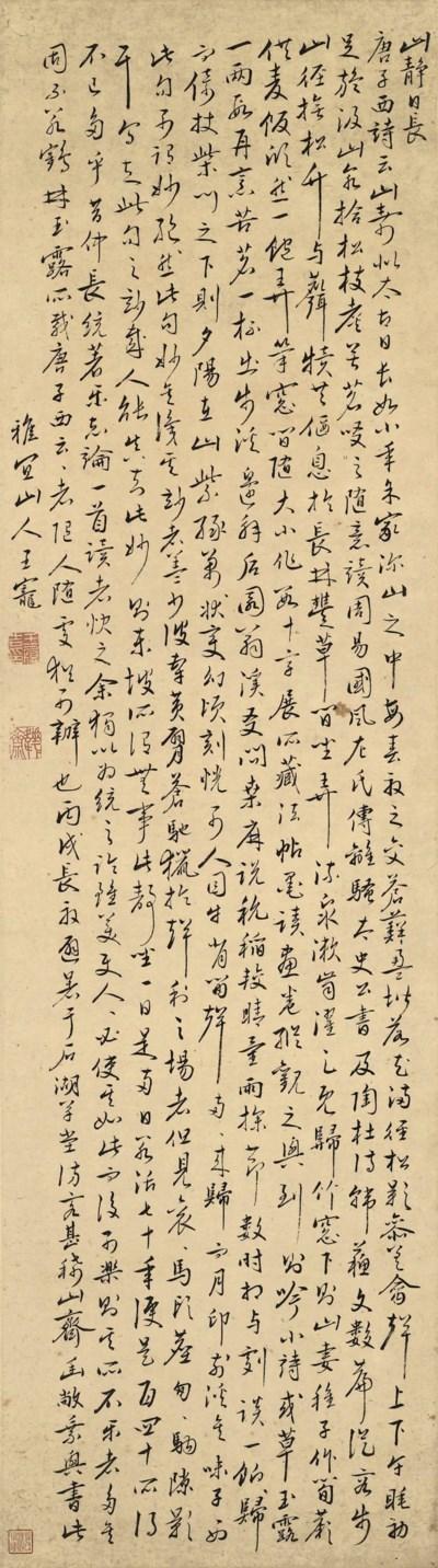 WANG CHONG (1494-1533)