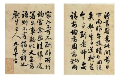 YING HE (1771-1840)
