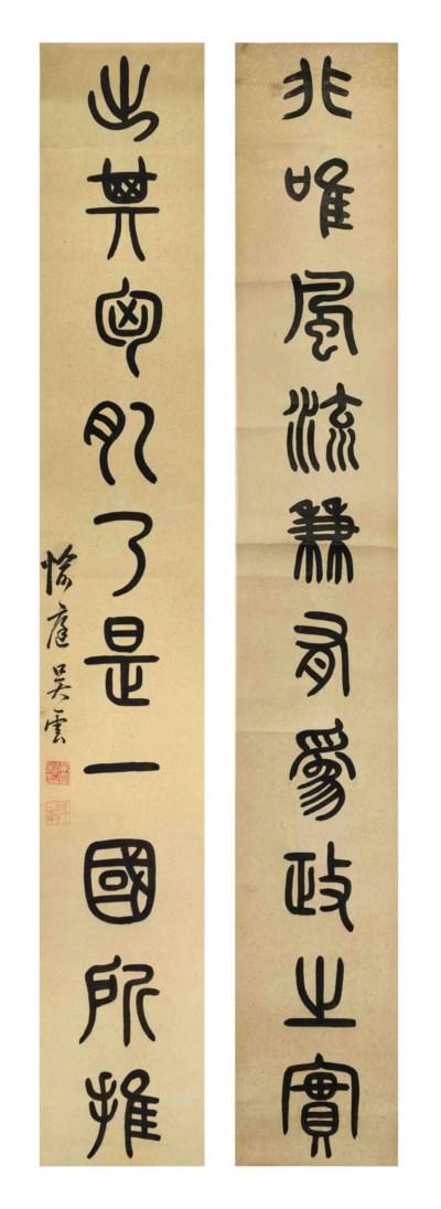 WU YUN (1811-1883)