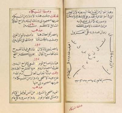'UTHMAN BIN MUHAMMAD AL-JINDI: