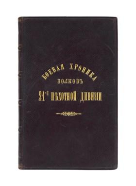 POTTO, Vasilii Aleksandrovich (1836-1911) Boevaia khronika p