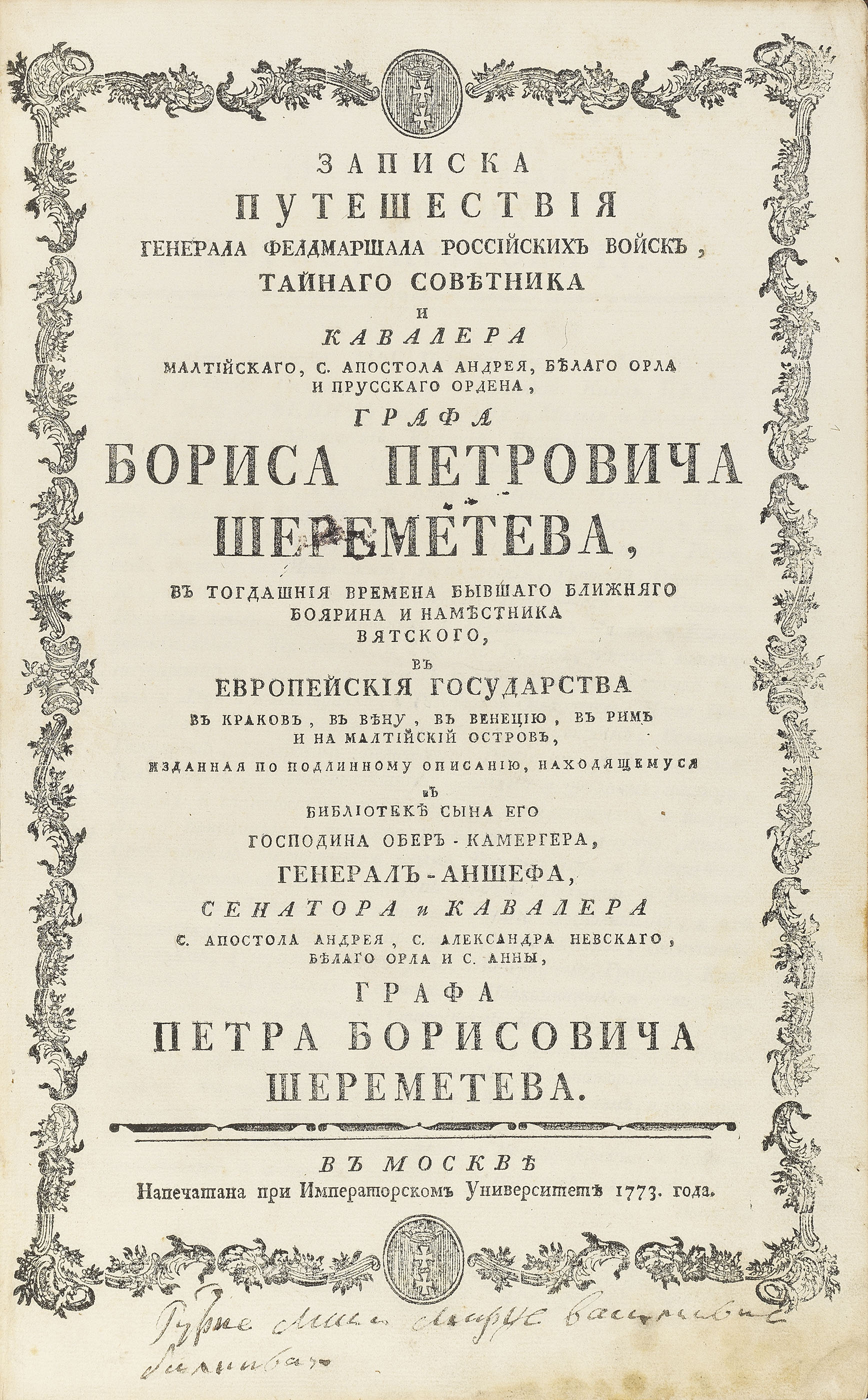 SHEREMETEV, Petr Borisovich (1713-1788). Zapiska Puteshestviia Grafa Borisa Petrovicha Sheremeteva. [Description of the Voyages of Count Boris Petrovich Sheremetev.] Moscow: Imperial University, 1773.