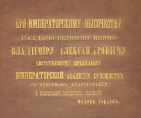 VLADIMIR ALEKSANDROVICH, Grand Duke (1847-1909) -- Presentat