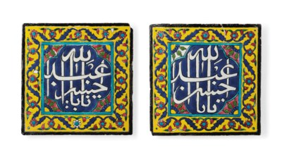 TWO ZAND OR QAJAR POTTERY TILE