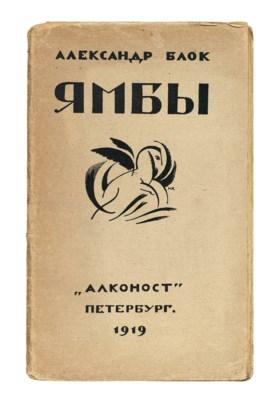 BLOK, Alexander (1880-1921). Iamby. [Iambs.] St. Petersburg: