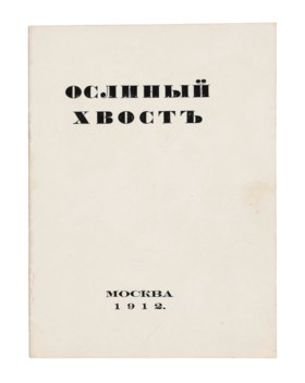 GONCHAROVA, Natalia, LARIONOV, Mikhail, ZDANEVICH, Il'ya (as