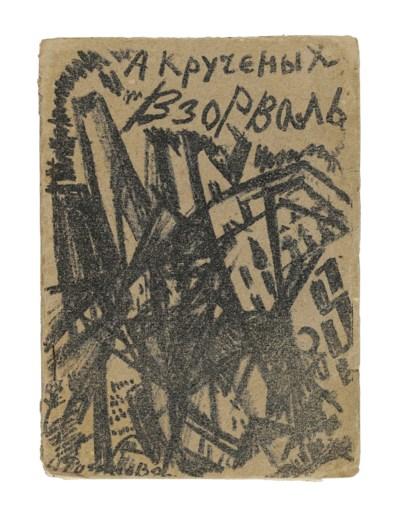 KRUCHENYKH, Aleksei (author),