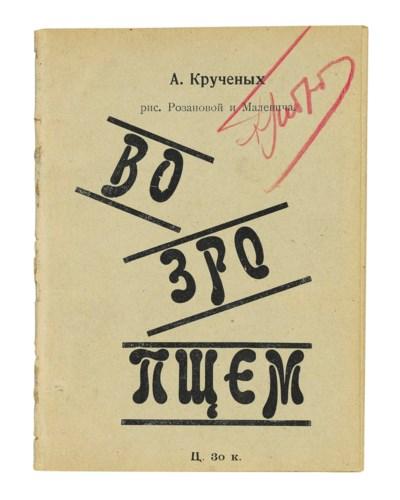 KRUCHENYKH, Aleksei, ROZANOVA,