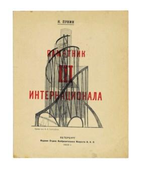 TATLIN -- PUNIN, Nikolai (1888-1953). Pamiatnik III Internat