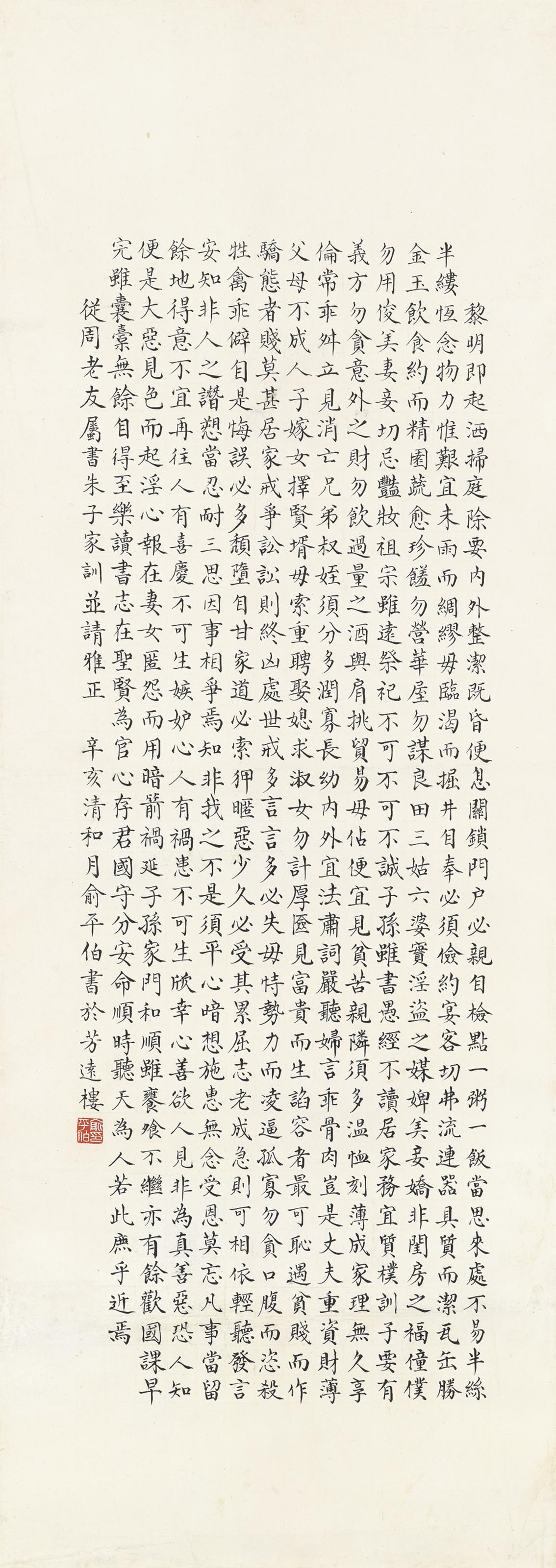 YU PINGBO (1900-1990)