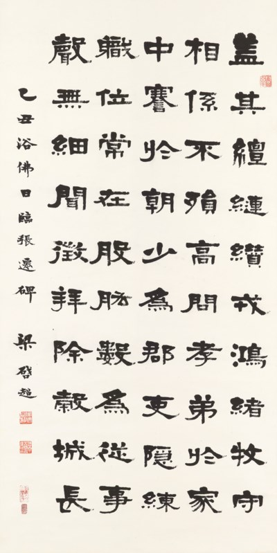 LIANG QICHAO (1873-1929)