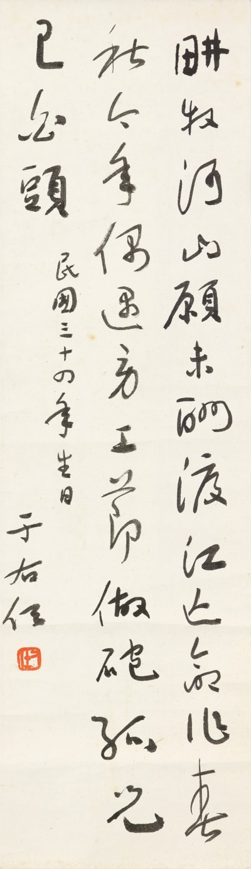 Youren Yu (1878-1964)