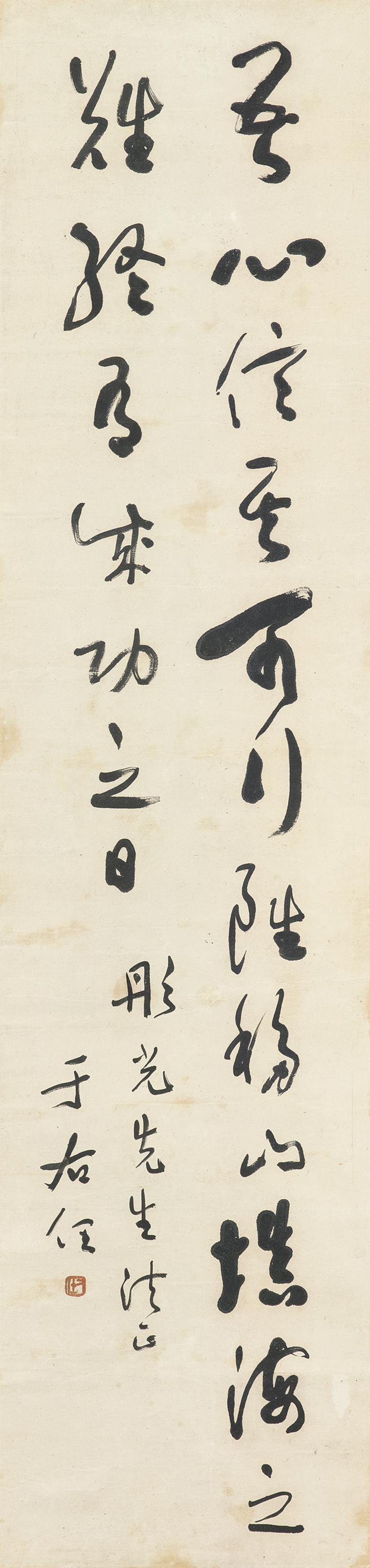 YU YOUREN (1878-1964)