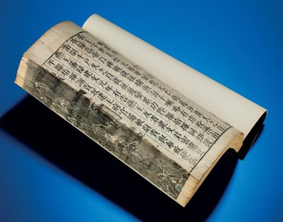 A VERY RARE MING BOUND WOODBLO