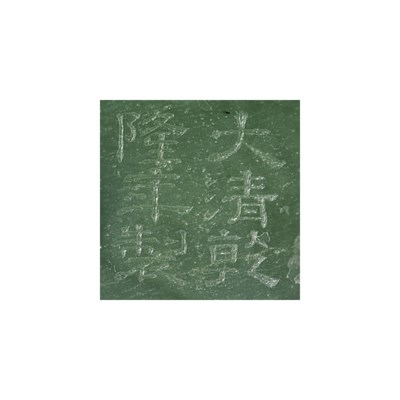 A CARVED GREEN JADE ARCHAISTIC