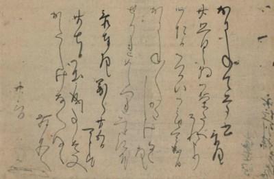 Kobori Enshu (1579-1647)