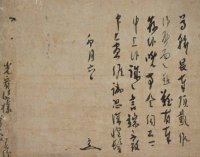 Shuntaku Soko (D. 1694)