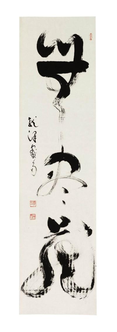 Nakagawa Soen (1907-1984)